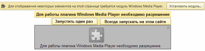 требуется плагин Windows Media Player